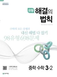중학 수학 3-2(2021)