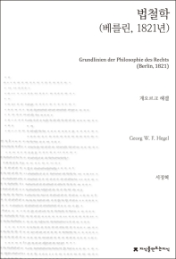 법철학(베를린 1821년)