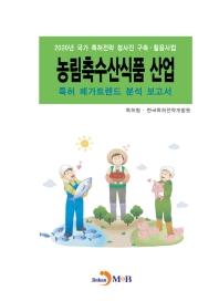 농림축수산식품 산업 특허 메가트렌드 분석 보고서(2020)