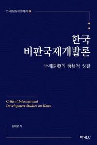 한국비판국제개발론