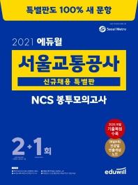 에듀윌 서울교통공사 NCS 봉투모의고사 2+1회(신규채용 특별판)(2021)