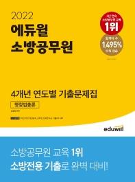 2022 에듀윌 소방공무원 4개년 연도별 기출문제집 행정법총론
