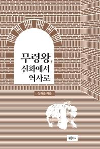 무령왕, 신화에서 역사로