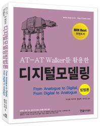 AT AT Walker를 활용한 디지털모델링: 방법론