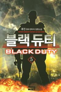 블랙 듀티. 5
