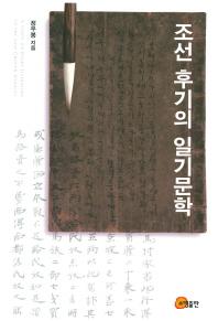조선 후기의 일기문학