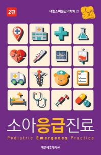 소아응급진료