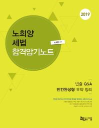 노희양 세법 합격암기노트(2019)
