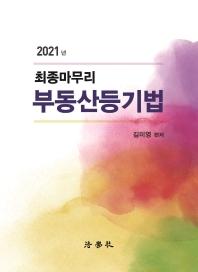 부동산등기법(2021)