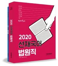 선재국어 법원직(2020)