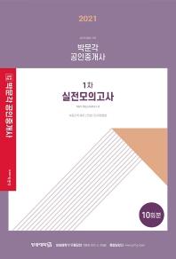 2021 박문각 공인중개사 1차 실전모의고사 10회분