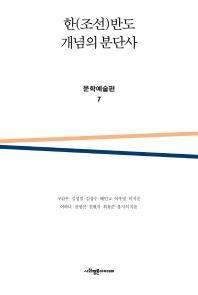한(조선)반도 개념의 분단사: 문학예술편. 7
