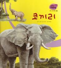 땅에 사는 동물. 3: 코끼리