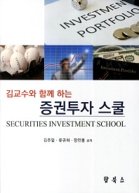 김교수와 함께하는 증권투자 스쿨