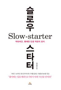 슬로우 스타터(Slow Starter)