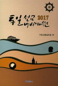 통일선교 내비게이션(2017)