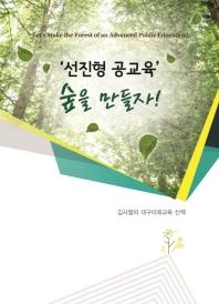 '선진형 공교육' 숲을 만들자!