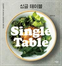 싱글 테이블