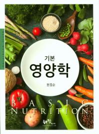기본 영양학