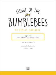 왕벌의 비행(Flight oh the Bumblebees by Rimsky-Korsakov)