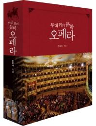 무대위의 문학 오페라
