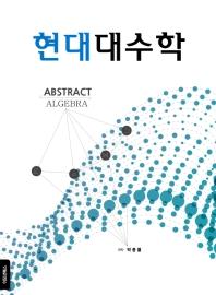 현대대수학
