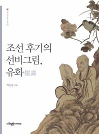 조선 후기의 선비그림, 유화