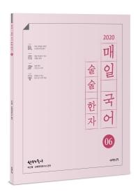 선재국어 매일 국어 술술 한자. 6(2020)