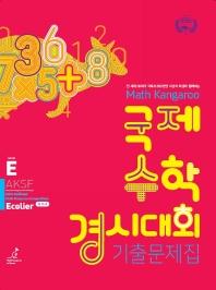 매쓰캥거루 국제 수학 경시대회 기출문제집 E(Ecolier)(초3~4)