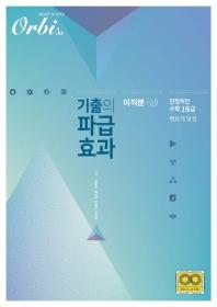 기출의 파급효과 고등 미적분(상)(2020)