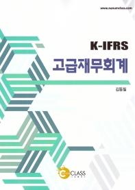 K-IFRS 고급재무회계