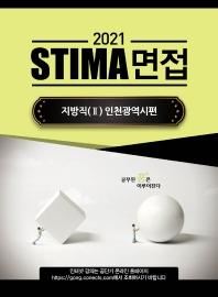 2021 STIMA 면접 지방직. 2: 인천광역시편