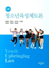 청소년육성제도론
