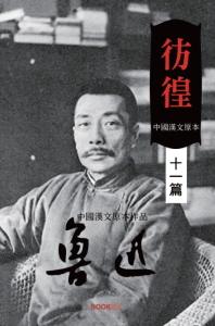 방황(彷徨) 11편 작품 : 루쉰 중국문학 ㅣ중국 한문 원본ㅣ