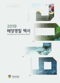 해양경찰 백서(2019)