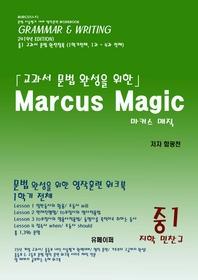 마커스매직_[중1 지학사 민찬규 1,2,3,4과](교과서 문법)