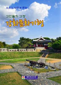 고인돌의 고장 강화문화기행