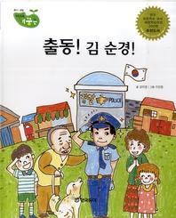 출동! 김 순경!_직업동화 내꿈은 48