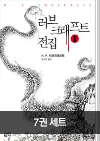 [전자책] 러브크래프트 전집 1~7권 세트
