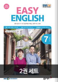EASY ENGLISH (2018년 7월 + 2018년 6월)