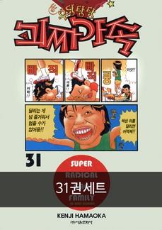 [세트]우당탕탕 괴짜가족(전31권)