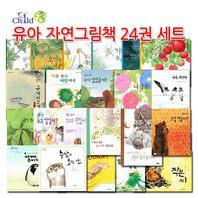 유아 자연그림책 24권세트