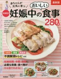 赤ちゃんが元氣に育つ時期別妊娠中のおいしい食事280品 最新版