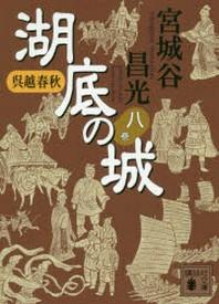 湖底の城 吳越春秋 8