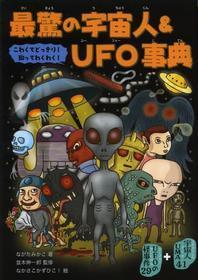 最驚の宇宙人&UFO事典 こわくてどっきり!知ってわくわく! 宇宙人&UFO70