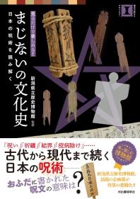 まじないの文化史 見るだけで樂しめる! 日本の呪術を讀み解く