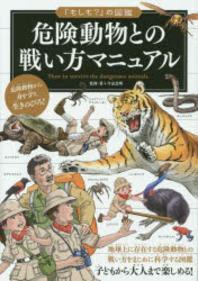 危險動物との戰い方マニュアル
