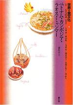 世界の食文化 4