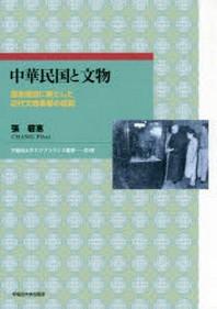 中華民國と文物 國家建設に果たした近代文物事業の役割