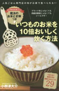 いつものお米を10倍おいしく炊く方法